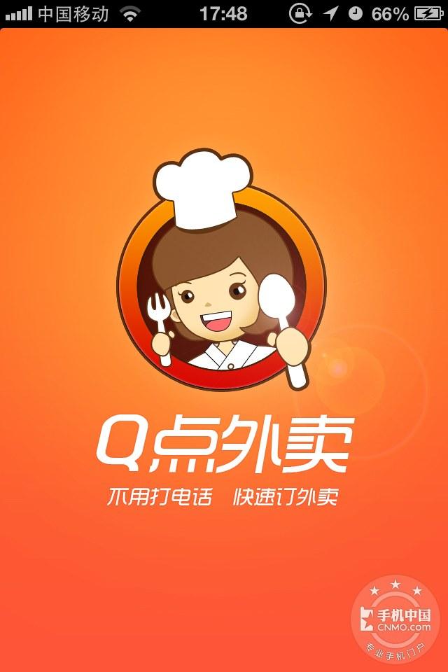 中国厨师卡通头像