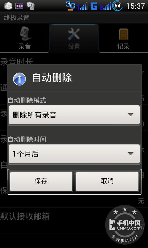 有没有手机录音软件可以在录音中接打电话不被打断,同时又可以录下图片