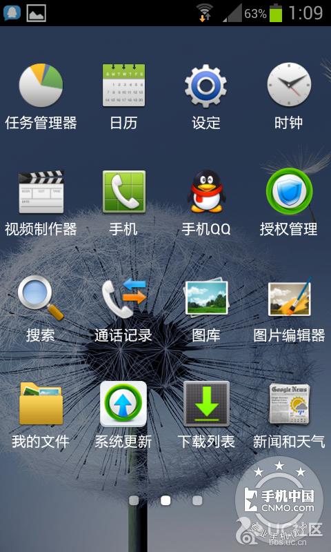 三星i9300桌面,去广告高仿版 第2张图 手机中国论坛图片