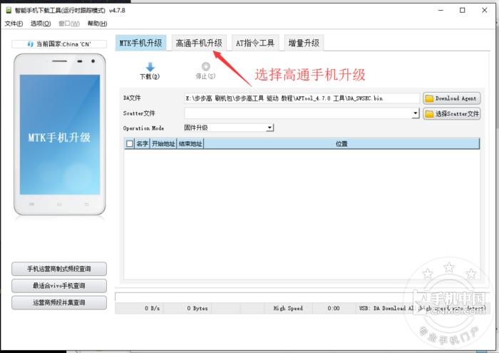 【图片2】VIVO Xplay5A/Xplay5S线刷救砖包/解账户锁定屏/包内含详细教程