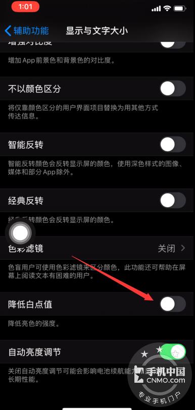 iOS 13系统更费电?这几招能延长你的手机续航时间第9张图_手机中国论坛